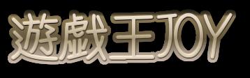 遊戯王JOY